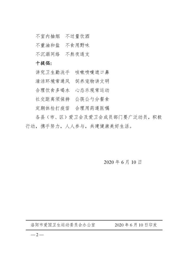洛爱卫〔2020〕4号_页面_2.jpg
